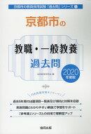 京都市の教職・一般教養過去問(2020年度版)