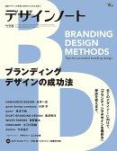 デザインノート No.88