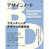 デザインノート(No.88) ブランディングデザインの成功法 (SEIBUNDO mook)