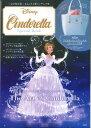 Disney Cinderella Special Book 《完全保存版》まるごと1冊シンデレラ ([バラエティ])