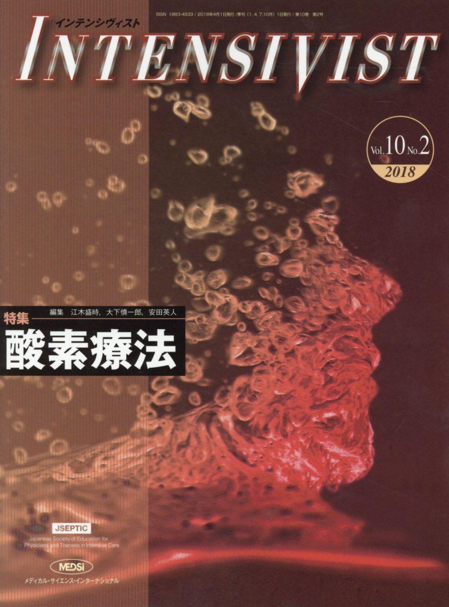 INTENSIVIST(Vol.10 No.2(201) 特集:酸素療法