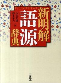 新明解語源辞典 [ 小松寿雄 ]
