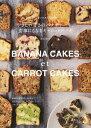 やさしい甘さのバナナケーキ、食事にもなるキャロットケーキ パリ発!軽い口あたりの最新レシピ [ 高石 紀子 ]