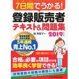 7日間でうかる!登録販売者テキスト&問題集(2019年度版)