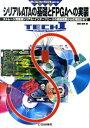 シリアルATAの基礎とFPGAへの実装 ストレージ用高速シリアル・インターフェースの規格概 (Tech I) [ 菅原博英 ]