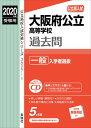 大阪府公立高等学校一般入学者選抜(2020年度受験用) 英語リスニングCD付 (公立高校入試対策シリーズ)