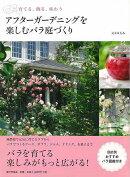 【バーゲン本】アフターガーデニングを楽しむバラ庭づくり