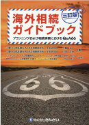 海外相続ガイドブック プランニングおよび相続実務におけるQ&A66 三訂版