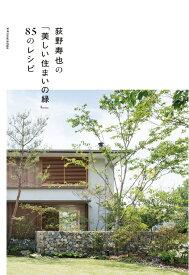 荻野寿也の「美しい住まいの緑」85のレシピ [ 荻野寿也 ]