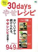 30daysやせレシピ
