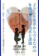子どもを犯罪から守るための多機関連携の現状と課題