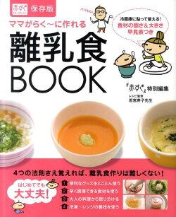 ママがらく〜に作れる離乳食BOOK