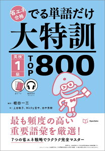 でる単語だけ大特訓 英検1級TOP800 (省エネ合格) [ 植田 一三 ]