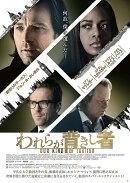 われらが背きし者【Blu-ray】