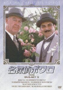 名探偵ポワロ [完全版] DVD-SET 3 [ デヴィッド・スーシェ ]