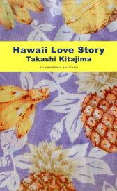 Hawaii Love Story [ 喜多嶋隆 ]