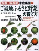 家庭菜園ご当地ふるさと野菜の育て方