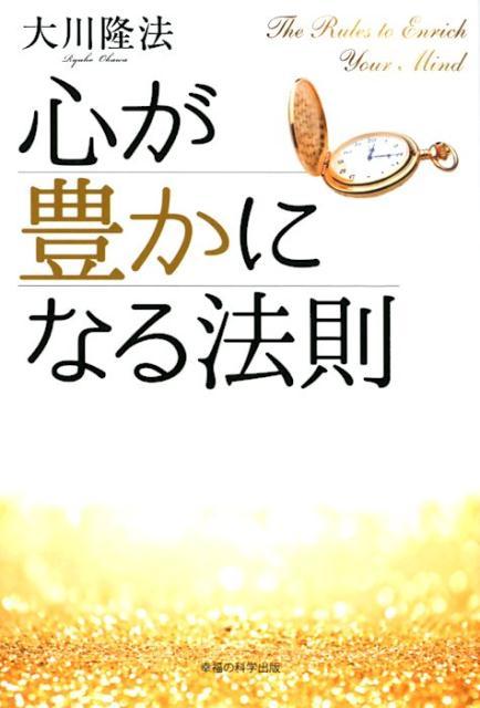 心が豊かになる法則 (OR BOOKS) [ 大川隆法 ]