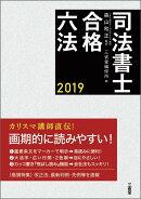 司法書士合格六法 2019