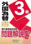 銀行業務検定試験外国為替3級問題解説集(2019年3月受験用)