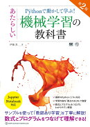 Pythonで動かして学ぶ!あたらしい機械学習の教科書 第2版
