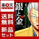 銀と金 新装版 1-9巻セット (アクションコミックス) [ 福本伸行 ]