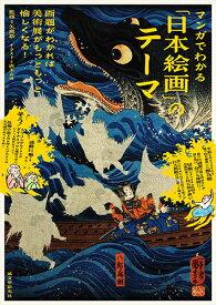 マンガでわかる「日本絵画」のテーマ 画題がわかれば美術展がもっともっと愉しくなる! [ 矢島 新 ]