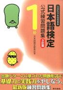 日本語検定公式練習問題集(1級)3訂版