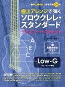 【Low-G対応】 極上アレンジで弾く ソロウクレレ・スタンダード〜ディズニー・ベストヒット〜