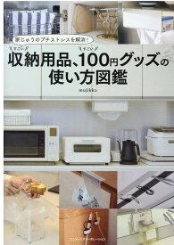 家じゅうのプチストレスを解消! すごい収納用品、すごい100円グッズの使い方図鑑 [ mujikko ]