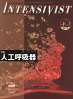 INTENSIVIST(Vol.10No.3(201)特集:人工呼吸器