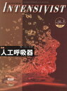 INTENSIVIST(Vol.10 No.3(201) 特集:人工呼吸器