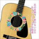 【予約】花の首飾り〜歌のないGS&フォークソング名曲選 ベスト