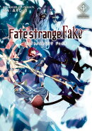 Fate/strange Fake vol.4