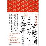 ねずさんの奇跡の国日本がわかる万葉集