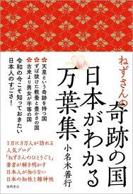 ねずさんの奇跡の国 日本がわかる万葉集 [ 小名木善行 ]
