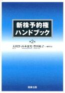 新株予約権ハンドブック第2版