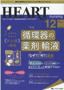 ハートナーシング2020年12月号 (33巻12号)