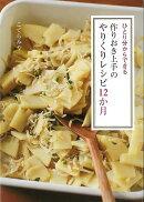 【バーゲン本】ひとり分からできる作りおき上手のやりくりレシピ12か月