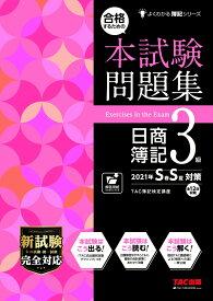 合格するための本試験問題集 日商簿記3級 2021SS [ TAC株式会社(簿記検定講座) ]