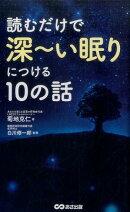 読むだけで深〜い眠りにつける10の話