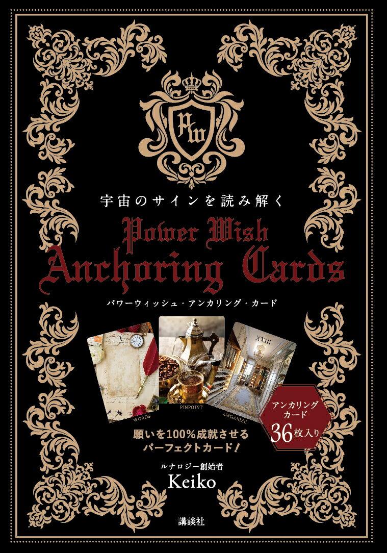 宇宙のサインを読み解く POWER WISH ANCHORING CARDS [ Keiko ]