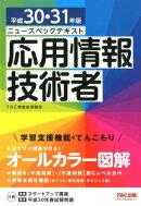 平成30・31年版 ニュースペックテキスト 応用情報技術者