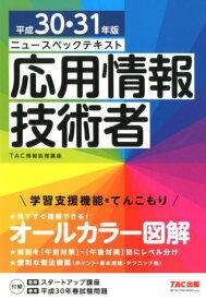 平成30・31年版 ニュースペックテキスト 応用情報技術者 [ TAC株式会社(情報処理講座) ]