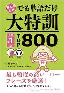 でる単語だけ大特訓 英検準1級TOP800 (省エネ合格)