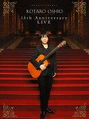 15th Anniversary LIVE(初回生産限定盤)