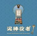 映画「泥棒役者」オリジナル・サウンドトラック