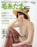 毛糸だま(Vol.186(2020 SU)