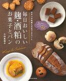 【バーゲン本】毎日おいしい麹・酒粕のお菓子とパン