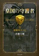 皇国の守護者(6)